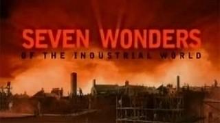 Семь чудес индустриального мира.