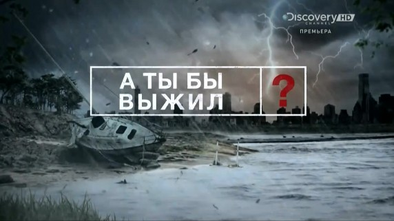 А ты бы выжил? / So You Think You'd Survive? 8 серия (2014) Discovery HD