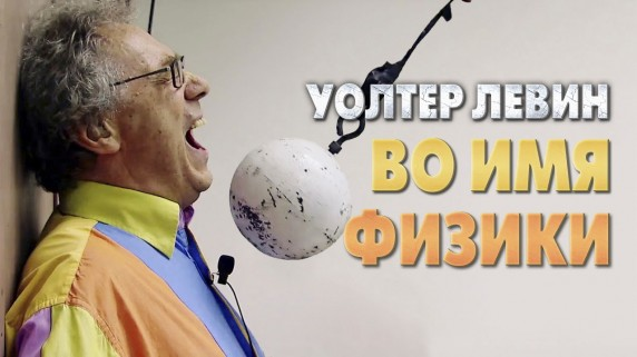 Уолтер Левин - Во имя физики / For the Love of Physics - Walter Lewin (2011)