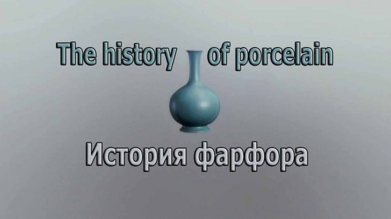 История фарфора 3 серия. Небесная синева / The history of porcelain (2015)