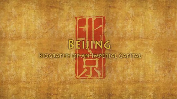 Пекин - Имперская столица 2 серия. Варвары у ворот / Beijing Biography Of An Imperial Capital (2008)
