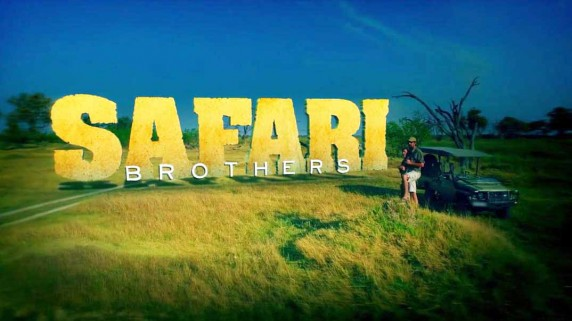 Братья сафари 1 серия. Злые бегемоты / Safari Brothers (2016)