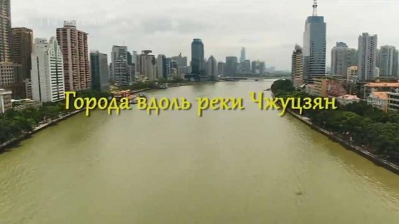 Города вдоль реки Чжуцзян 1 серия. Чжухай / Cities along the river Zhu Jiang (2017)