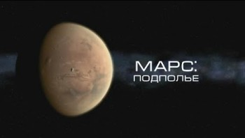 Марс: Подполье / The Mars Underground (2011) HD