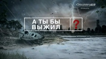 А ты бы выжил? / So You Think You'd Survive? 5 серия (2014) Discovery HD