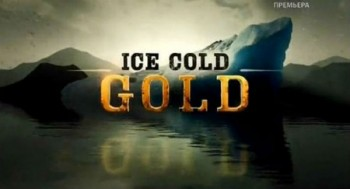 Золото льдов  / Ice Cold Gold 3 сезон 9 серия (2015)