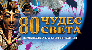 BBC: 80 Чудес света 4 серия / BBC: Around the world in 80 treasures (2005)