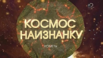 Вечера науки с Константином Хабенским: 13 серия. Кометы / Evenings of science with Konstantin Khabensky (2014)