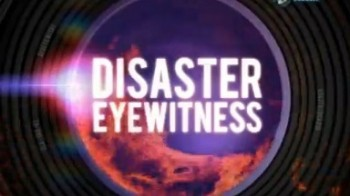 Очевидцы катастроф 2 серия / Disaster Eyewitness (2009)