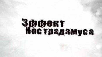 Эффект Нострадамуса 06 серия. Сын Нострадамуса / The Nostradamus Effect (2009)