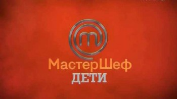 МастерШеф дети 4 сезон 4 серия / MasterChef: junior (2016)