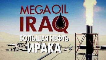 Большая нефть Ирака 3 серия / Mega oil Iraq (2015)