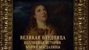 Великая блудница. Подлинная история Марии Магдалины / Mary Magdalene: Art's Scarlet Woman (2017)